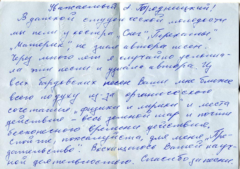 """Записки, полученные на концерте в """"Гнезде глухаря"""", Москва, 29.03.2000"""