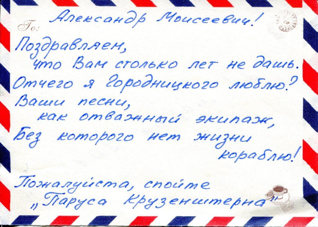 """Записки, полученные на концерте в """"Гнезде глухаря"""", Москва, 21.05.2015"""