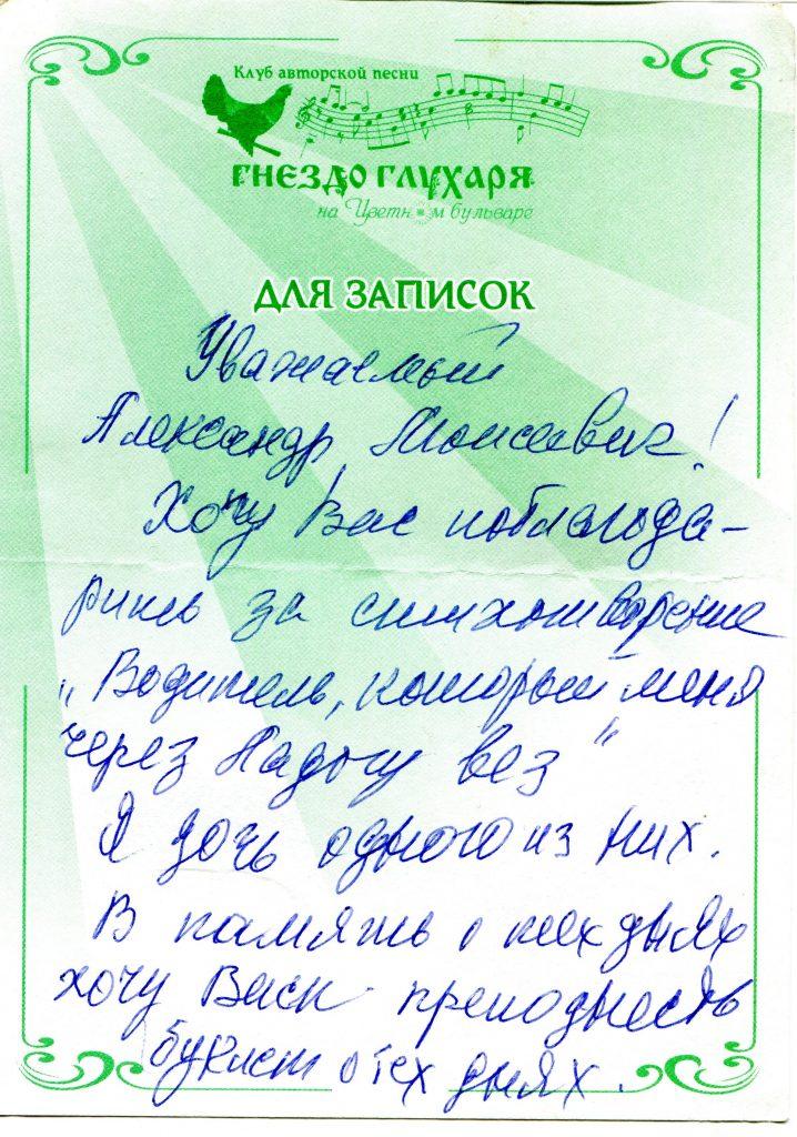 """Записки, полученные на концерте в """"Гнезде глухаря"""", Москва, 21.04.2015"""