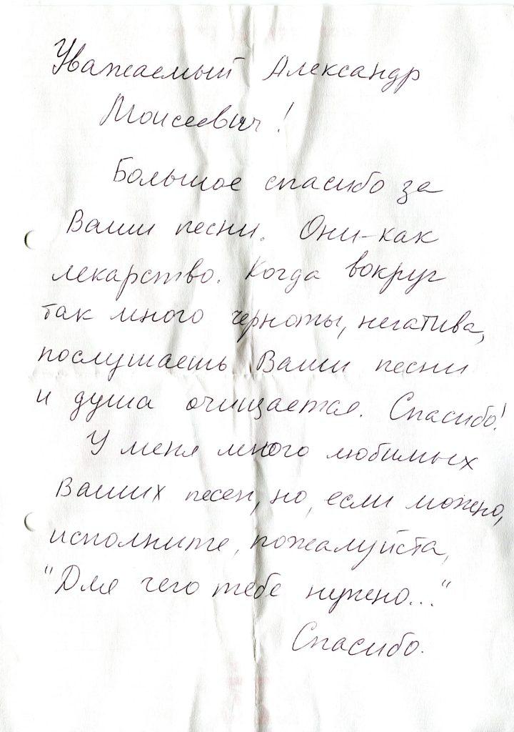 """Записки, полученные на концерте в """"Гнезде глухаря"""", Москва, 06.11.2010"""