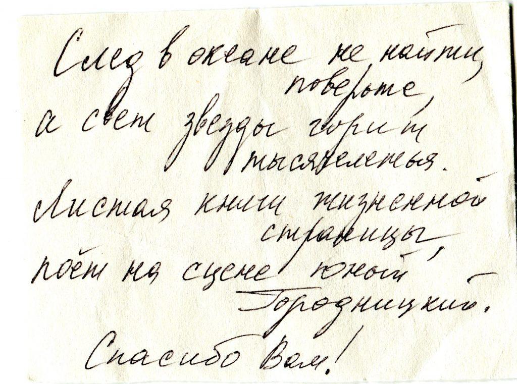 Записки полученные на концерте в Филармонии, Архангельск, 14.05.2007