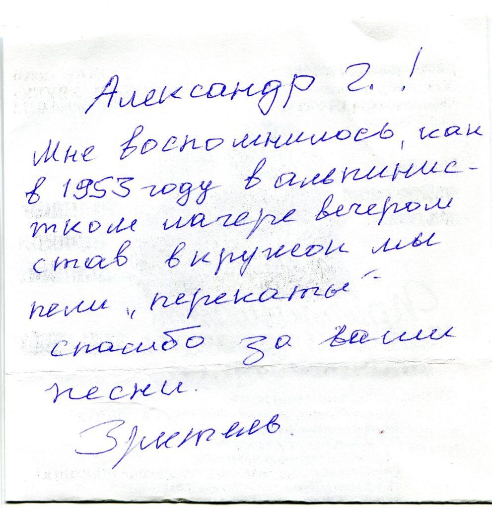 Записки, полученные на концерте в Филармонии, Новосибирск, 31.05.2007