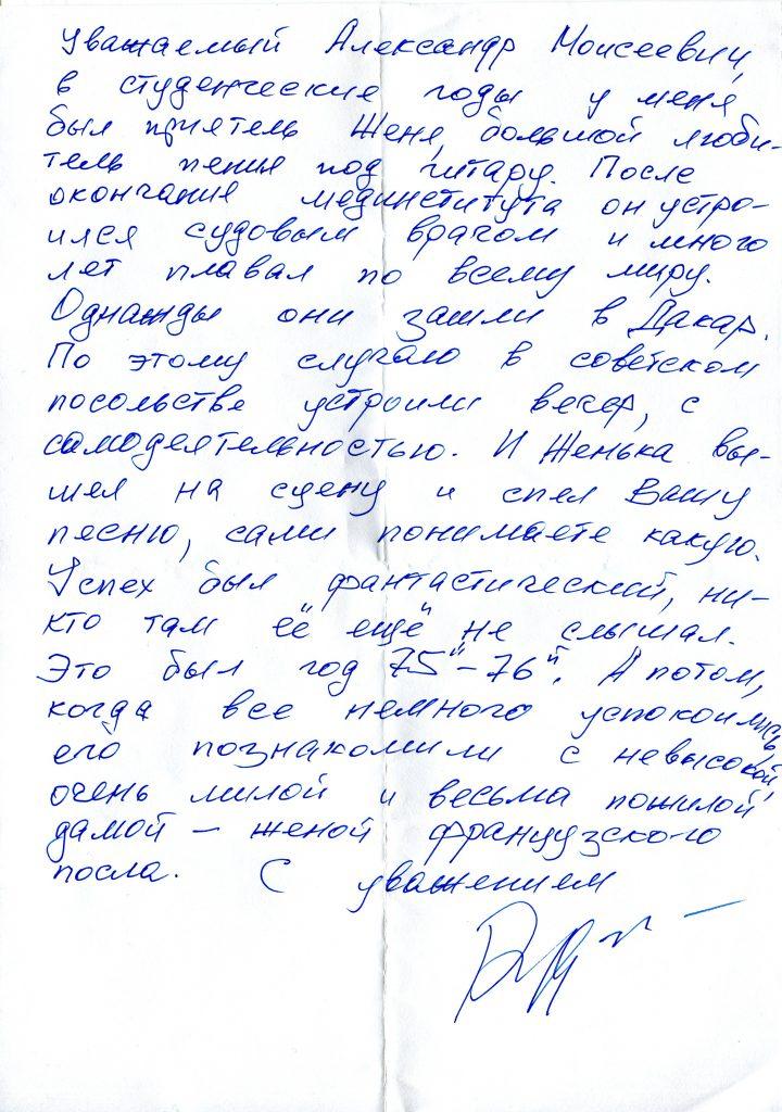 Записки полученные на концерте в Доме ученых, Академгородок, Новосибирск, 30.05.2007