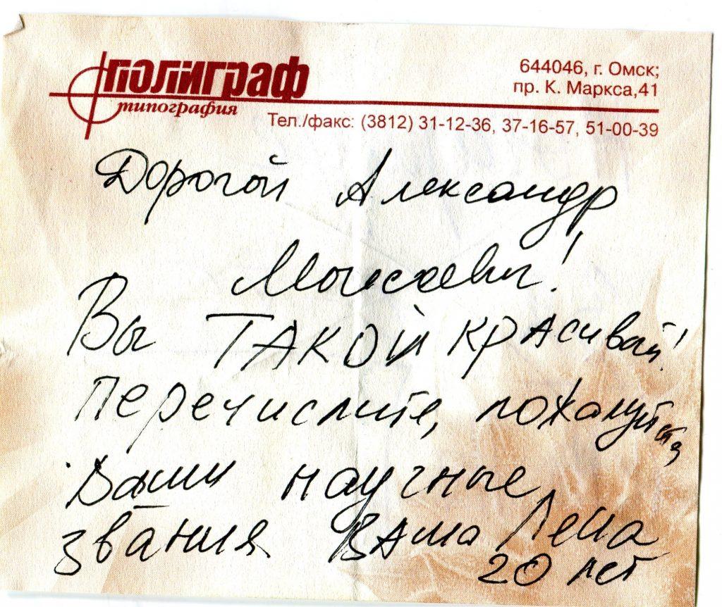Записки, полученные на концерте в Омске в мае 2007 года