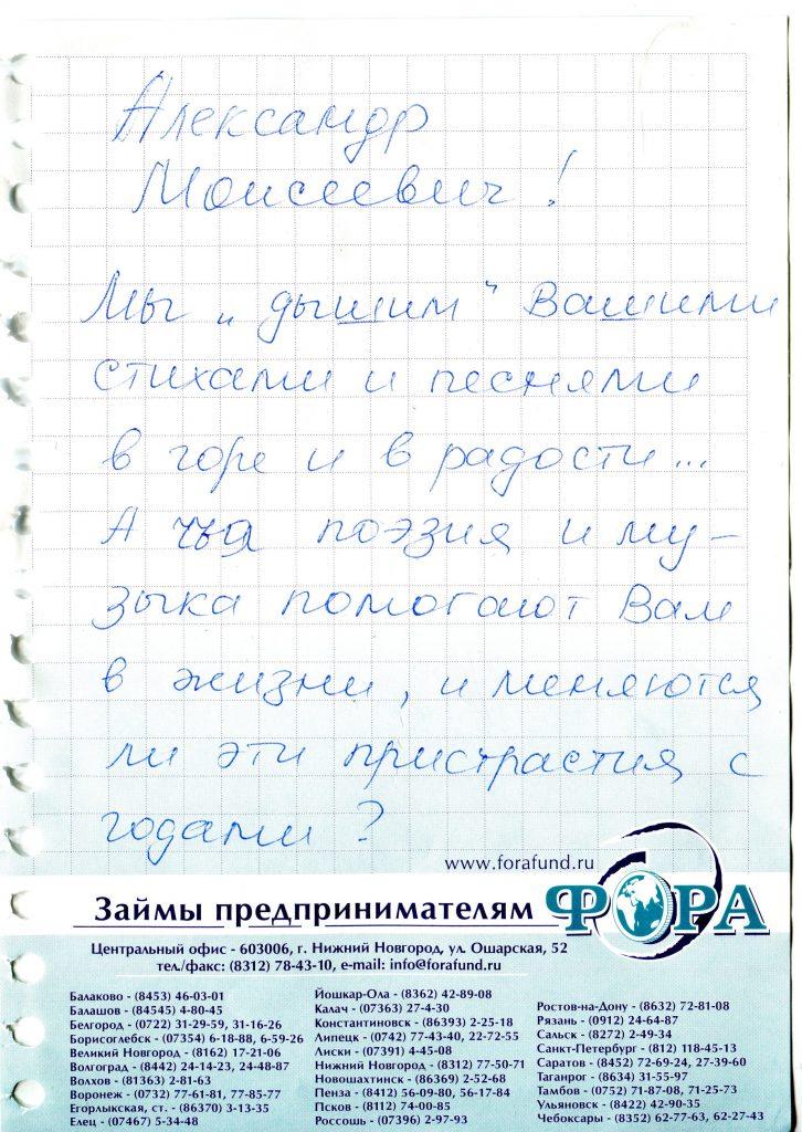 """Записки, полученные на концерте в """"Гнезде глухаря"""", Москва, 25.06.2009"""