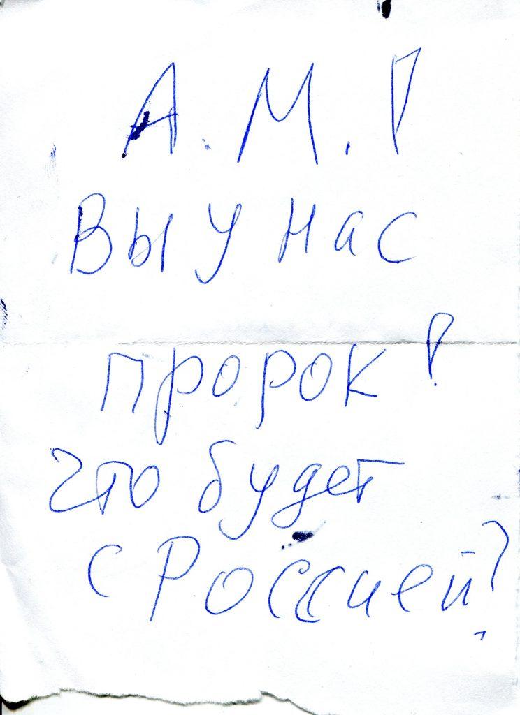"""Записки, полученные на концерте в """"Гнезде глухаря"""", Москва, 16.06.2014"""