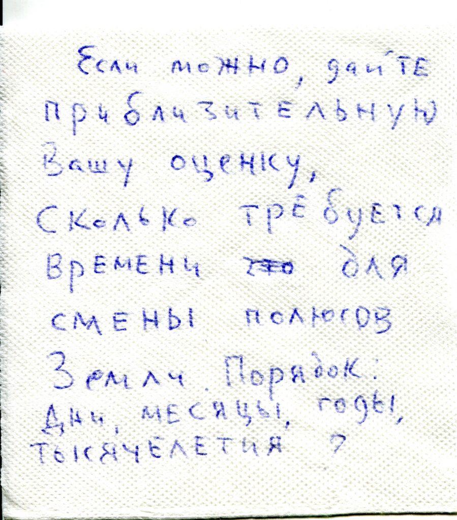"""Записки, полученные на концерте в """"Гнезде глухаря"""", Москва, разные концерты, 2014"""