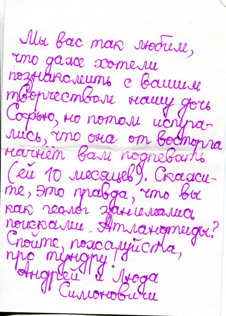 Записки, полученные на концерте в Минске 18.06.2002 года