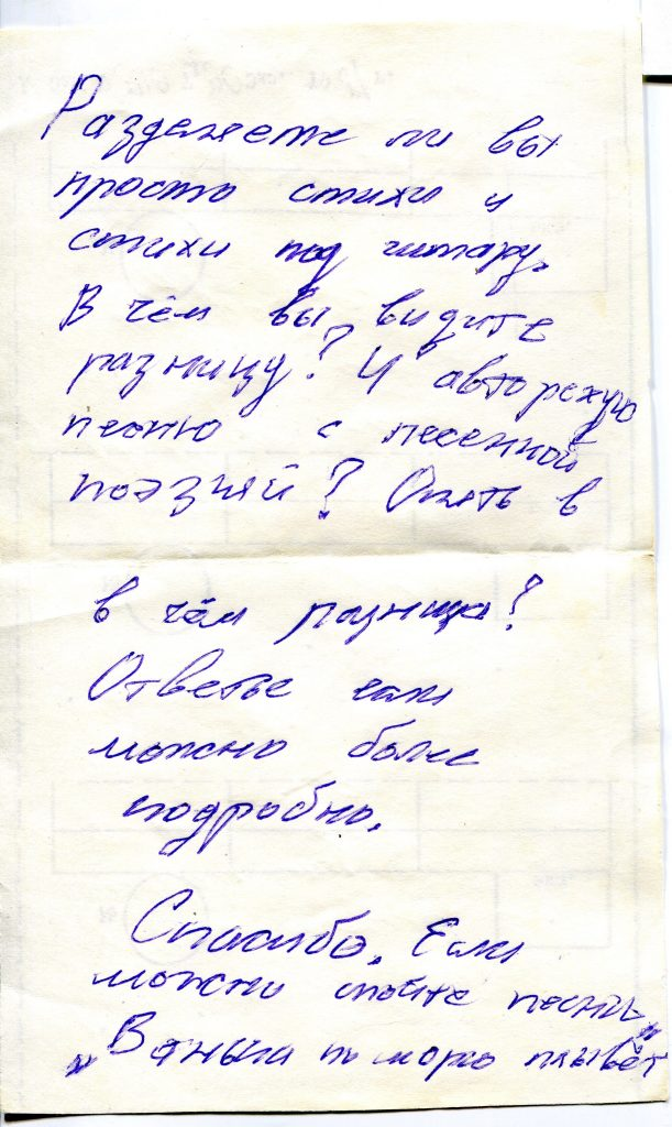 Записки, полученные на концерте в Обнинске, 08.02.2002