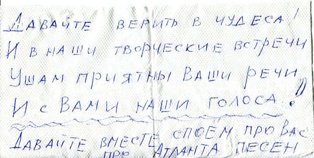 """Записки, полученные на концерте в """"Гнезде глухаря"""", Москва, .26.06.2015"""