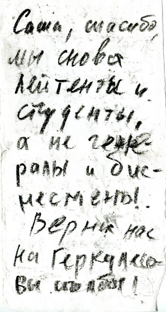 Записки, полученные на концерте в ЦДХ, Москва, 11.10.2006