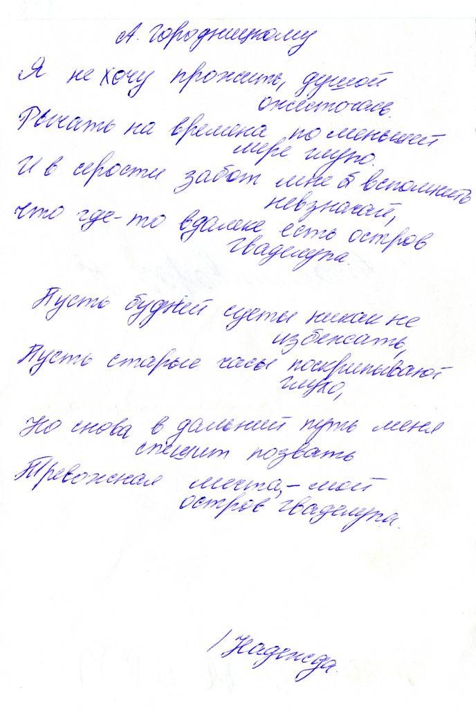 Записки, полученные на концерте в ЦАПе, Москва, 01.02.2001