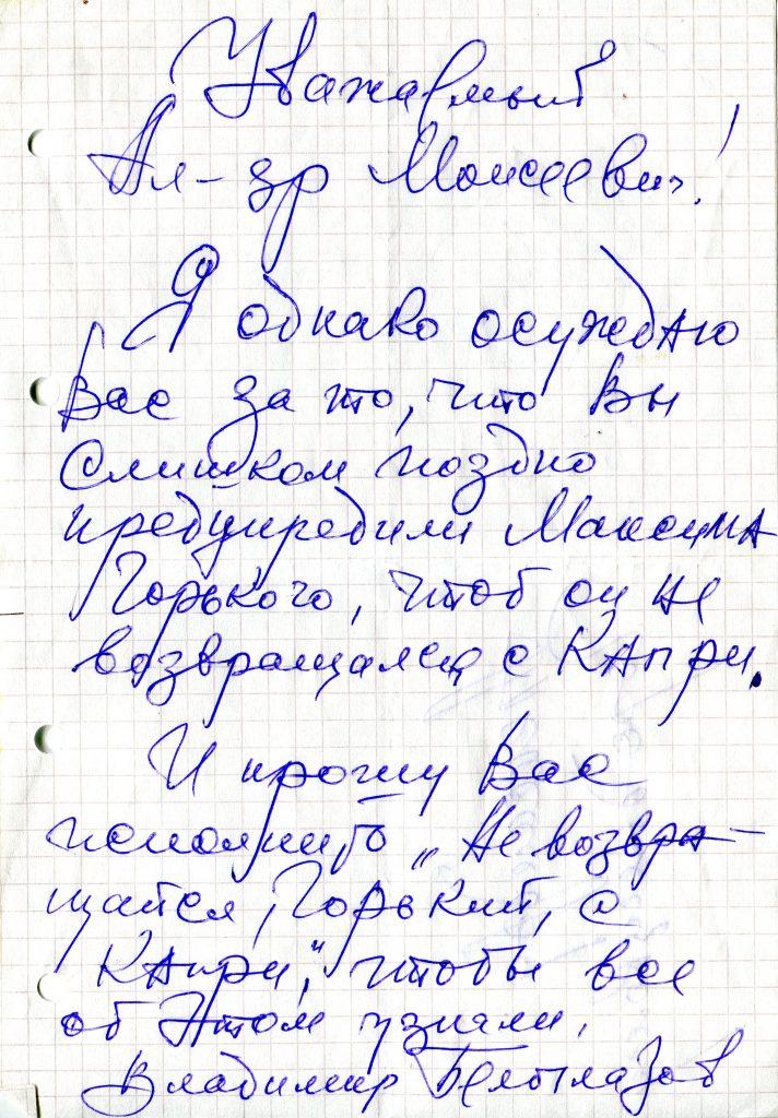 Записки, полученные на концерте в Политехническом музее, Москва, 24.05.2000