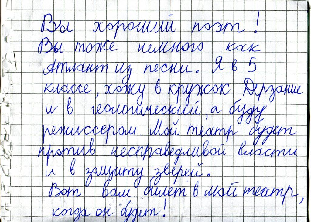 Записки, полученные на концерте в КЗФ, Санкт-Петербург 19.10.2013