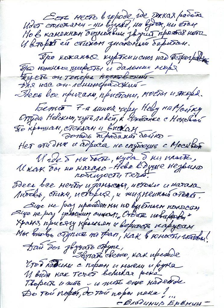 Записки, полученные на концерте в КЗФ, Санкт-Петербург 23.10.2015