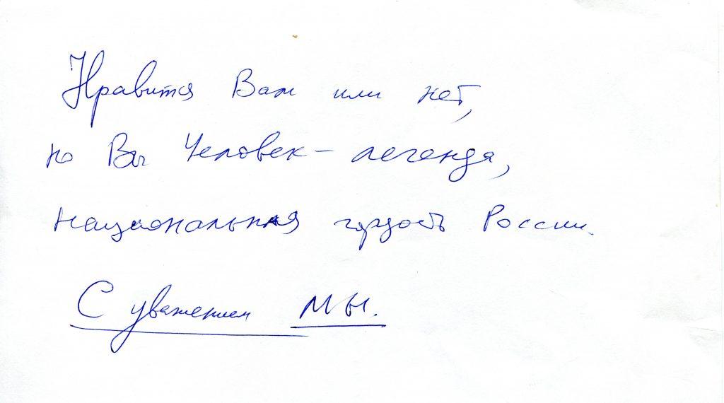 Записки, полученные на концерте в Большом зале филармонии, Санкт-Петербург 23.03.2012