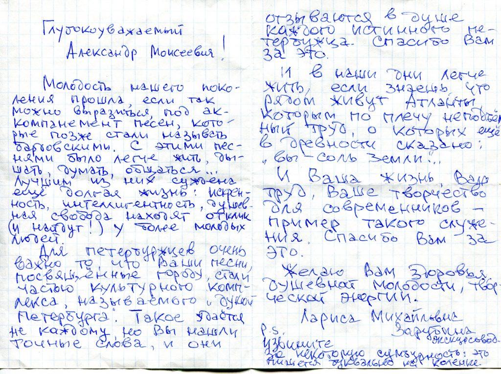 Записки, полученные на концерте в Военно-механическом институте, Санкт-Петербург 26.04.2012