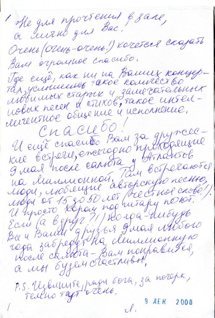 Записки, полученные на концерте в КЗФ, Санкт-Петербург 09.12.2000