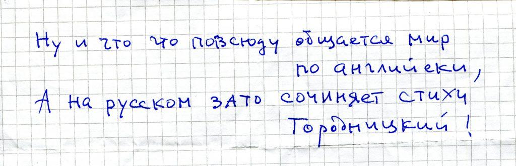 Записки, полученные на концерте в КЗФ, Санкт-Петербург 02.12.2006