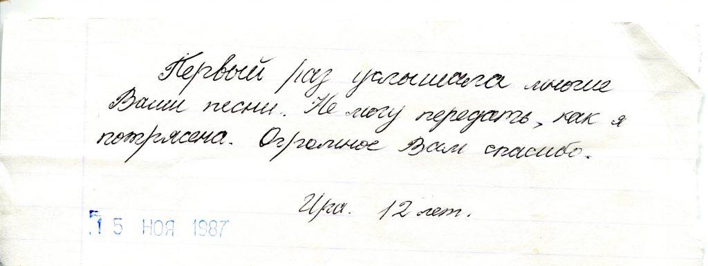 Записки, полученные на концерте в КЗФ, Ленинград 15.11.1987