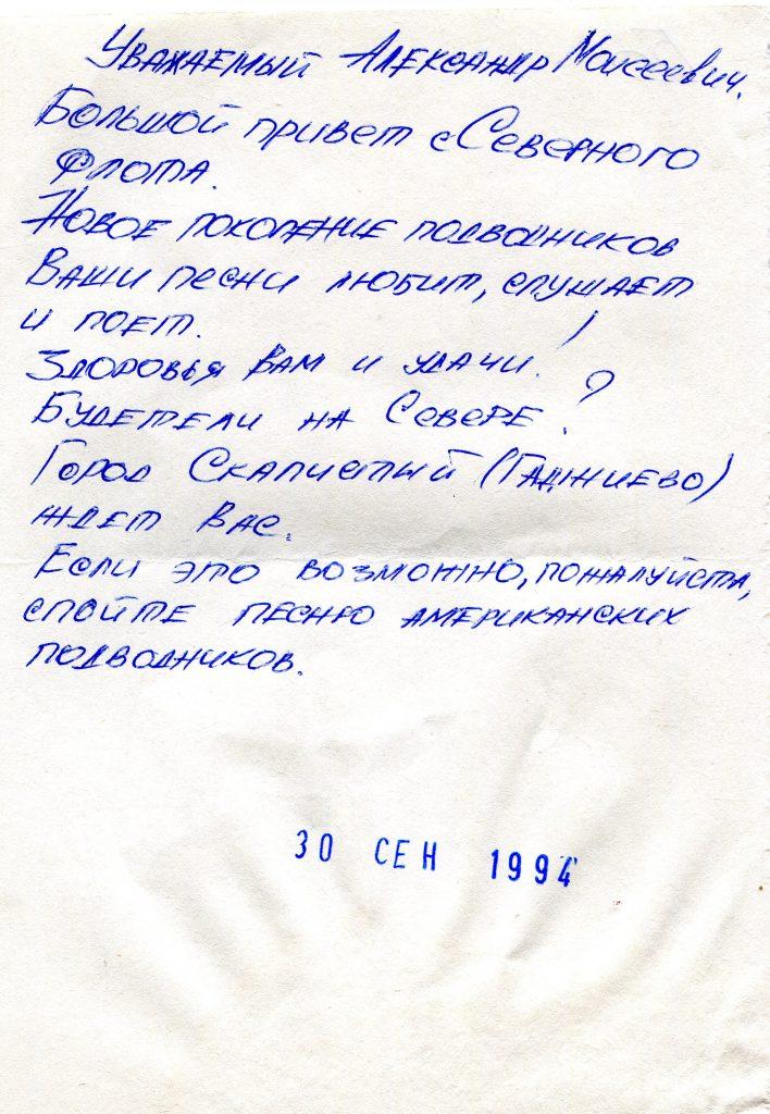 Записки, полученные на концерте в КЗФ, Санкт-Петербург 30.09.1994
